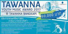 ประกวดดนตรีเยาวชน ตะวันนา บางกะปิ ครั้งที่ 1 : Tawanna Youth Music Award 2017@ Tawanna Bangkapi