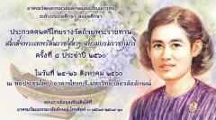 ประกวดดนตรีไทยรางวัลถ้วยพระราชทานสมเด็จพระเทพรัตนราชสุดาฯ สยามบรมราชกุมารี ครั้งที่ ๘