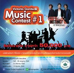 """ประกวดวงดนตรี """"Victoria Gardens Music Challenge #1"""""""