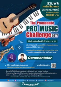 ประกวด The Promenade Pro Music Challenge 2017