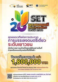 ประกวด SET เยาวชนดนตรีแห่งประเทศไทย ครั้งที่ 20 ประจำปี 2560