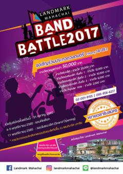 "ประกวด ""Landmark Mahachai Band Battle 2017"""
