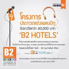 """ประกวดแต่งเพลง """"B2 Song Contest Season 7"""""""