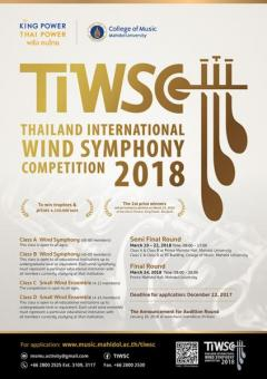 """ประกวดวงดุริยางค์เครื่องเป่านานาชาติแห่งประเทศไทย ประจำปี 2561 """"The Thailand International Wind Symphony Competition (TIWSC)"""""""