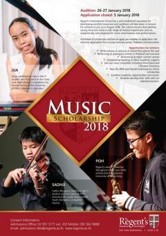"""ประกวดดนตรี """"Music Scholarship 2018"""""""