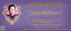 ประกวดดนตรีไทย ในงานสัปดาห์แห่งการเชิดชูเกียรติและการจัดงานวันคล้ายวันพิราลัย สมเด็จเจ้าพระยาบรมมหาศรีสุริยวงศ์ (ช่วง บุนนาค) ปีพุทธศักราช 2561