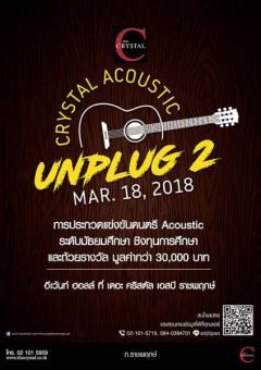 """ประกวดดนตรี Acoustic ระดับมัธยมศึกษา """"Crystal Acoustic Unplug season2"""""""