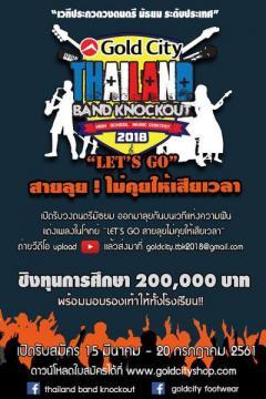 """ประกวดวงดนตรี """"GOLD CITY Thailand Band Knockout 2018"""""""