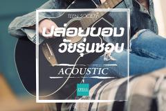 """ประกวดดนตรี Acoustic """"ปล่อยของ..วัยรุ่นชอบ"""""""