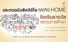 """ประกวดมิวสิควิดีโอเพลง HOME """"เพราะที่นี่คือ บ้าน...HOME"""""""