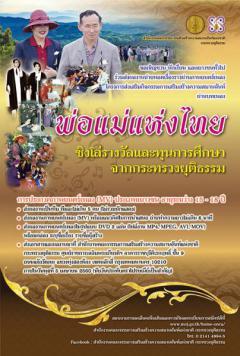 """ประกวดภาพยนตร์เพลงเพื่อการเสริมสร้างความสมานฉันท์ผ่านบทเพลง """"พ่อแม่แห่งไทย"""""""