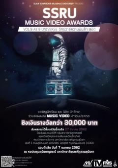 "ประกวด MV ""SSRU MV Awards Vol.9"""