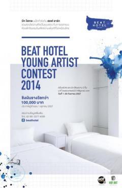 """ประกวด """"Beat Hotel Young Artist Contest 2014"""""""