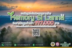 """ประกวดภาพถ่าย ปลุกความคิด...สำนึกรักษ์ธรรมชาติ หัวข้อ """"Memory Si Lanna ปี 2"""""""