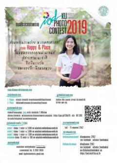 """ประกวดภาพถ่ายมหาวิทยาลัยเกษตรศาสตร์ """"KU Happy & Places Photo Contest"""""""