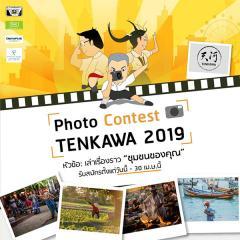 """ประกวดภาพถ่ายระดับมัธยมศึกษาตอนปลายประจำปี 2019 """"TENKAWA Thai High School Photo Contest 2019"""""""