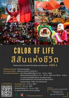"""ประกวดภาพถ่ายด้านศิลปะวัฒนธรรม ครั้งที่ 4 หัวข้อ """"Color of Lifeสีสันแห่งชีวิต"""""""