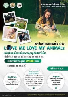 """ประกวดภาพถ่ายคู่กับสัตว์เลี้ยง หัวข้อ """"Love Me Love My Animals"""""""