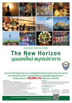 """ประกวดภาพถ่ายสถานที่ท่องเที่ยว หัวข้อ """"The New Horizon มุมมองใหม่ สมุทรปราการ"""""""