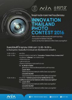 """ประกวดภาพถ่ายนวัตกรรม """"Innovation Thailand"""""""