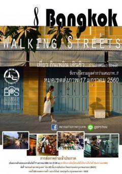"""ประกวดถ่ายภาพแนวสตรีท (Street) หัวข้อ """"8 Bangkok Walking Streets"""""""