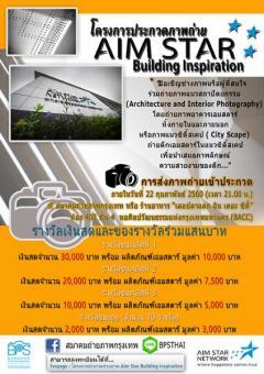 """ประกวดถ่ายภาพ """"AIM STAR BUILDING INSPIRATION"""""""