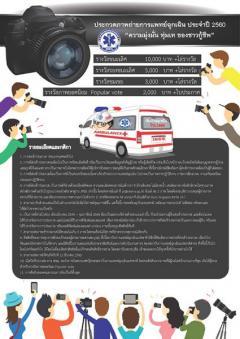 ประกวดภาพถ่ายการแพทย์ฉุกเฉิน ประจำปี 2560