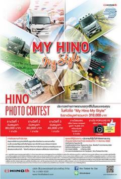 """ประกวดภาพถ่าย หัวข้อ """"My HINO My Style"""""""