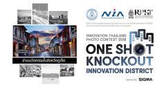 ประกวดภาพถ่าย One Shot Knockout: Innovation District ย่านนวัตกรรมในจังหวัดภูเก็ต