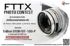 """ประกวดภาพถ่าย FTTX Photo Contest หัวข้อ """"เล่าเรื่องงานช่างกับกระเป๋า S-Tech Splicer Limited Bag"""""""