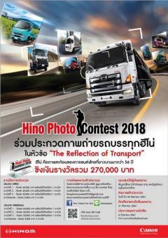 """ประกวดภาพถ่ายรถบรรทุกฮีโน่ """"Hino Photo Contest 2018"""" หัวข้อ """"The reflection of transport"""""""