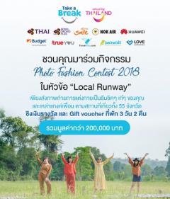 """ประกวดภาพถ่าย Photo Fashion Contest 2018 หัวข้อ """"Local Runway"""""""