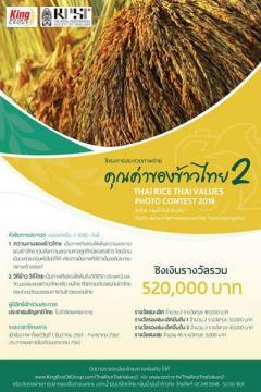 """ประกวดภาพถ่าย """"คุณค่าของข้าวไทย"""" ครั้งที่ 2"""