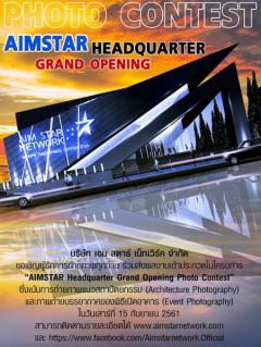 "ประกวดถ่ายภาพ ""AIMSTAR Headquarter Grand Opening Photo Contest"""