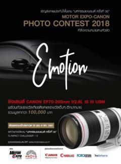"""ประกวดภาพถ่าย """"MOTOR EXPO-CANON PHOTO CONTEST 2018"""" หัวข้อ """"Emotion"""""""