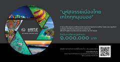 """ประกวดภาพถ่าย หัวข้อ """"มหัศจรรย์เมืองไทย เก๋ไก๋ทุกมุมมอง"""""""
