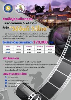 """ประกวดภาพถ่ายและคลิปวีดีโอส่งเสริมการท่องเที่ยวจังหวัดจันทบุรี หัวข้อ """"วิถีจันท์ วิถีไทย"""""""