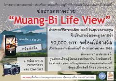 """ประกวดภาพถ่ายส่งเสริมการท่องเที่ยวอนุรักษ์ศิลปะและวัฒนธรรมเขตเมืองกระบี่ หัวข้อ """"Muang-Bi Life View"""""""