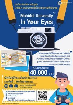 """ประกวดภาพถ่าย ประจำปี 2563 หัวข้อ """"Mahidol University In Your Eyes"""""""