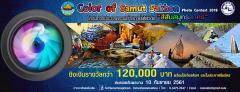 """ประกวดภาพถ่าย """"Color of Samut Sakhon : สีสันแห่งสมุทรสาคร"""""""