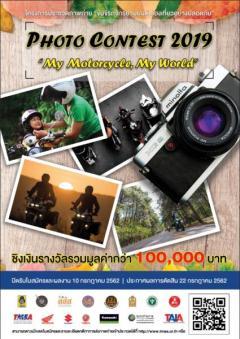 """ประกวดภาพถ่ายขับขี่รถจักรยานยนต์ ท่องเที่ยวอย่างปลอดภัย """"My Motorcycle, My World"""""""