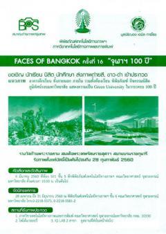 """ประกวดภาพถ่าย FACES OF BANGKOK ครั้งที่ ๑๖ """"จุฬาฯ ๑๐๐ ปี"""""""