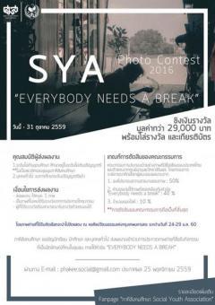 """ประกวดภาพถ่าย SYA Photo Contest 2016 หัวข้อ """"EVEYBODY NEEDS A BREAK"""""""