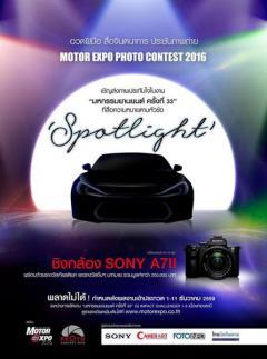 """ประกวดภาพถ่าย """"Motor Expo Photo Contest 2016"""" หัวข้อ """"Spotlight"""""""