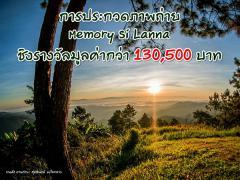 """ประกวดภาพถ่าย ปลุกความคิด...สำนึกรักษ์ธรรมชาติ หัวข้อ """"Memory Si Lanna"""""""