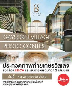"""ประกวดภาพถ่าย """"Gaysorn Village Photo Contest"""""""
