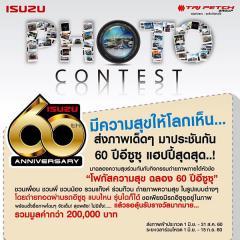 """ประกวดภาพถ่าย ISUZU Photo Contest หัวข้อ """"โฟกัสความสุข ฉลอง 60 ปีอีซูซุ"""""""