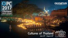 """ประกวดภาพถ่าย Olympus Photo Contest 2017 (OPC 2017) หัวข้อ """"Cultures of Thailand : ความเป็นไทย"""""""