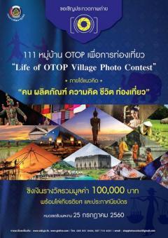 """ประกวดภาพถ่าย """"111 หมู่บ้าน OTOP เพื่อการท่องเที่ยว - Life of OTOP Village Photo Contest"""""""