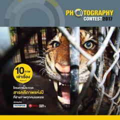 """ประกวดสารคดีภาพแห่งปี """"National Geographic Thailand Photography Contest 2017"""" หัวข้อ """"10 ภาพเล่าเรื่อง"""""""